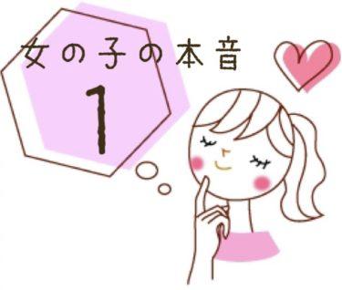 女の子の本音シリーズその1 〜初デートの前に考えていること〜