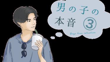 男の子の本音シリーズ〜強がり編〜