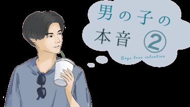 男の子の本音シリーズ〜マインド・N Gワード編〜