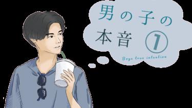 男の子の本音シリーズ〜非モテ男子の場合〜