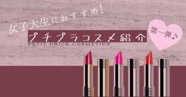 【プチプラリップ】女子大生におすすめのプチプラコスメ第1弾♡