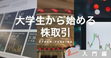 【株を始めたい!】大学生から始める株〜入門編〜