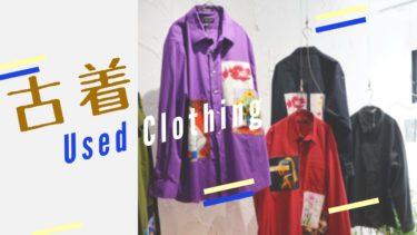 """古着もネットで買う時代。大注目の""""オンライン古着""""3店舗を一挙紹介特集!"""
