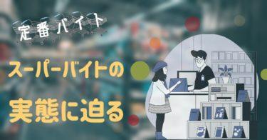 【バイトのリアル】食品&雑貨店スタッフのバイト事情って?