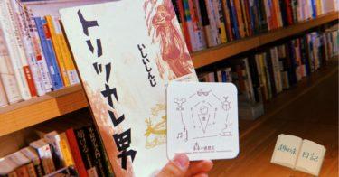 【趣味日記Vol.1】トリツカレ男/いしいしんじ