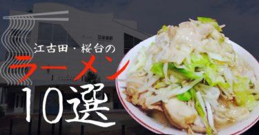 隠れた激戦区!江古田、桜台のおすすめラーメン10選!