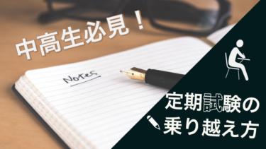 【定期試験対策】中高生に必須!中間・期末テストの対策方法を徹底解説!
