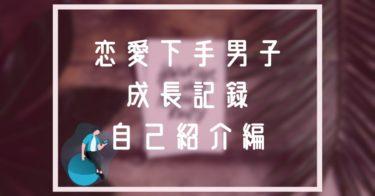 恋愛下手男子の成長記録その0 〜自己紹介、自己分析〜