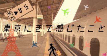地方から上京する意味。東京にきて感じたこと。