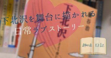 【趣味日記Vol.2】下北沢~さまよう僕たちの街~/藤谷 治