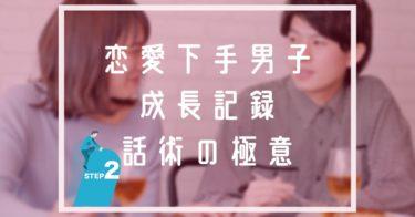 恋愛下手男子の成長記録その2〜話術の極意〜
