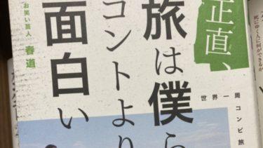 【趣味日記Vol.3】正直、旅は僕らのコントより面白い/春道【M-1グランプリ1回戦敗退芸人が番組企画でもないのに世界一周!?】