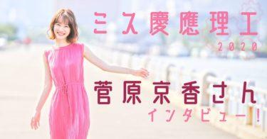 【ミス慶應理工2020】No.1 菅原京香さんの素顔を大調査!