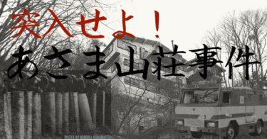 【趣味日記Vol.4】映画「突入せよ!あさま山荘事件」で昭和の一片を知る。