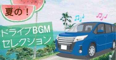 【試聴可能!!】夏のドライブで聴きたいおすすめBGMセレクション!!