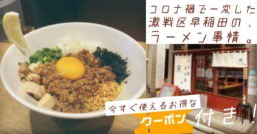 【お得なクーポン付き!】ラーメン激戦区早稲田はコロナ禍で一変。「つけ麺えん家」の試行錯誤