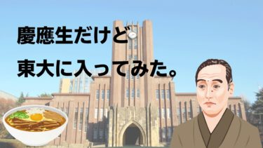 慶應生だけど東大に入ってみた話。