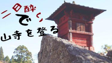 【一生旅人】二日酔いで山寺を登る。
