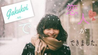 【必ず出会える】学生専用の恋愛マッチングサービス「Gakukoi」で恋人ができた話。