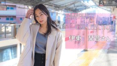 直前インタビュー!!「CAMPUS COLLECTION」ファイナリストの伊東栞音さんに突撃!